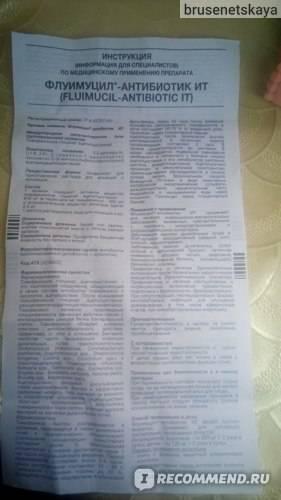 Флуимуцил-антибиотик ит лиофилизат для приготовления раствора для инъекций и ингаляций 500 мг флаконы 3 шт. в комплекте с растворителем   (zambon [замбон]) - купить в аптеке по цене 764 руб., инструкция по применению, описание