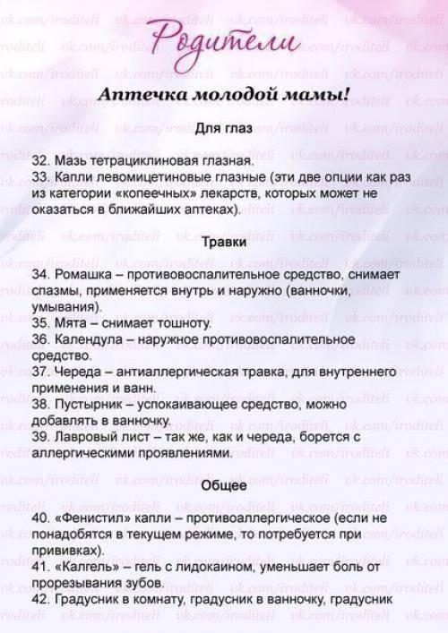 Комаровский: аптечка для новорожденного – список необходимых лекарств