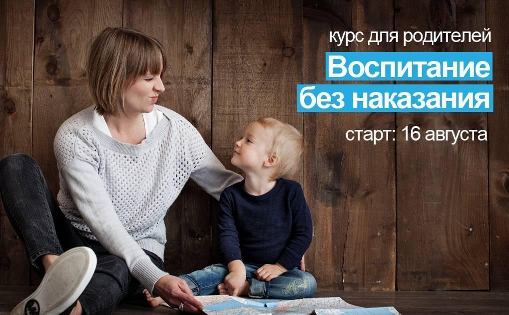 Как воспитывать детей без криков и наказаний с дошкольного возраста