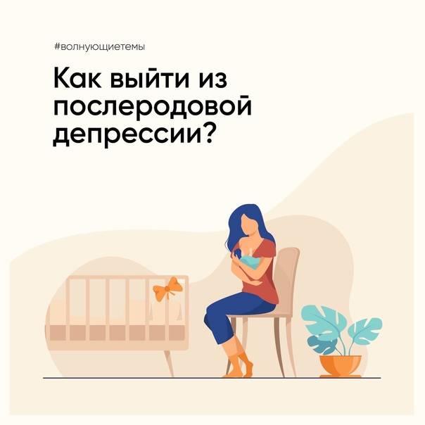 «рыдали обе: она – от голода, я – от бессилия»: психотерапевт – о пациентках с послеродовой депрессией | медицинская россия