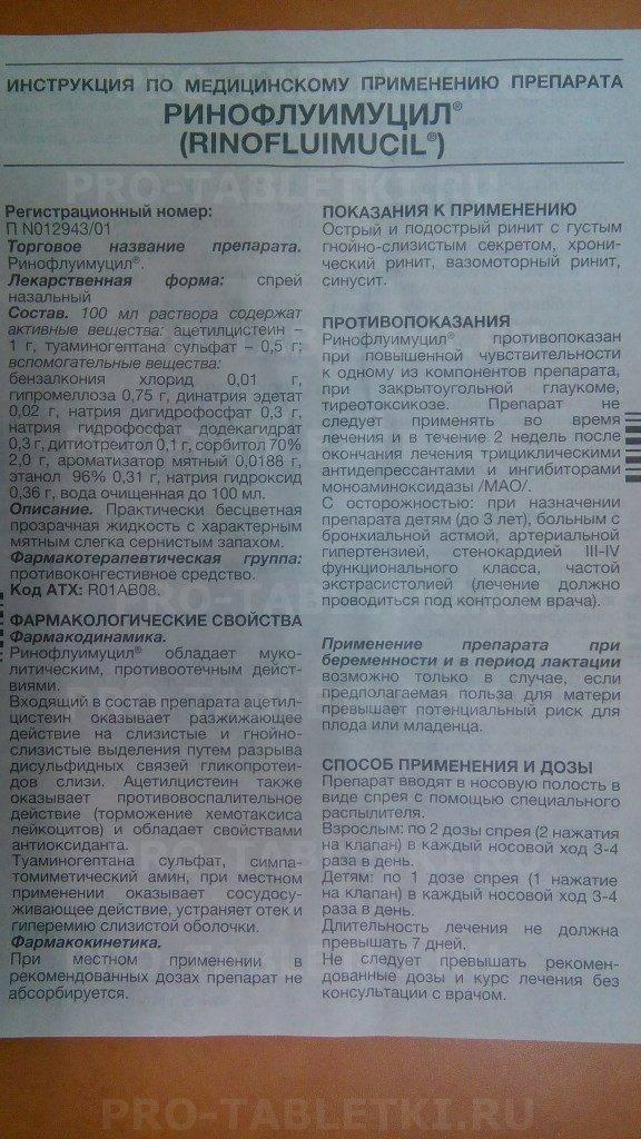 Ринофлуимуцил  аналоги и цены