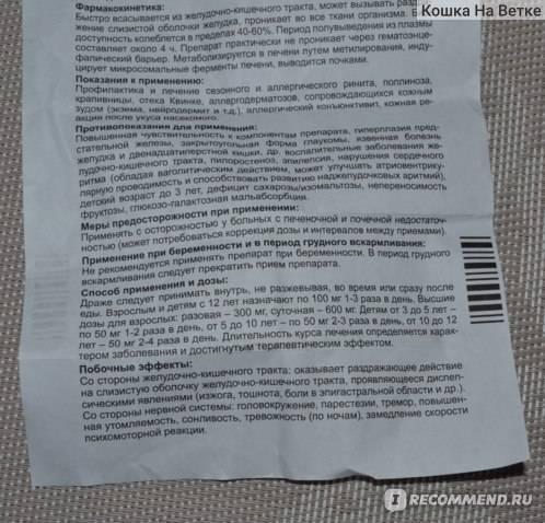 Диазолин драже 50 мг 10 шт.   (фармстандарт-лексредства) - купить в аптеке по цене 30 руб., инструкция по применению, описание, аналоги