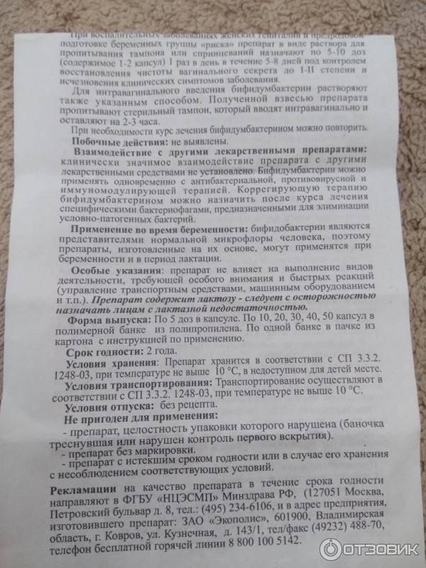 Инструкция по применению лекарственного препарата для медицинского применения бифидумбактерин форте®