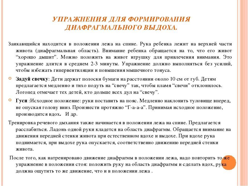 Заикание у детей: причины и лечение в 3-4 года в домашних условиях (Комаровский)