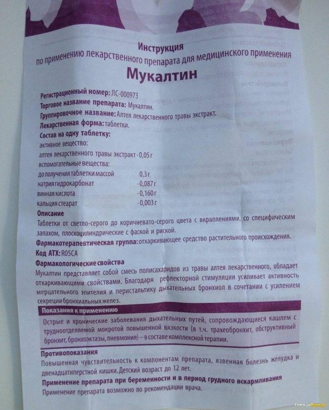 Мукалтин - инструкция по применению, описание, отзывы пациентов и врачей, аналоги
