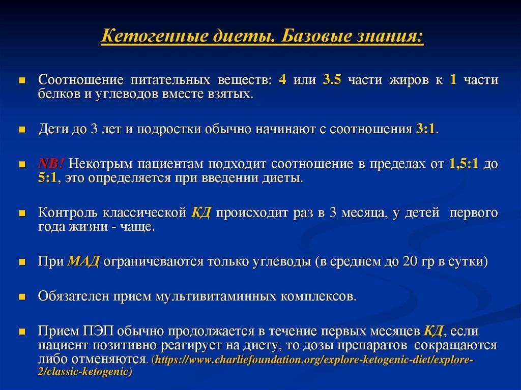 Диетотерапия при фенилкетонурии