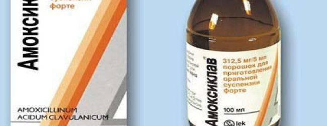 Амоксиклав порошок для приготовления суспензии для приема внутрь 400 мг+ 57 мг/5 мл 17,5 г флакон 70 мл