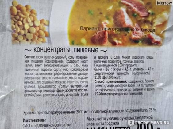 Можно ли кормящей маме гороховый суп при грудном вскармливании