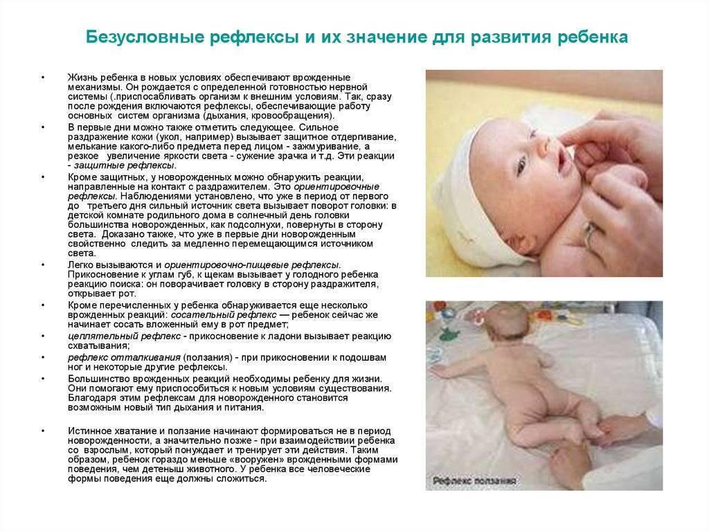 Рефлексы новорожденного ребенка