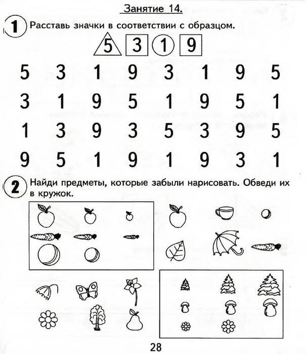 Занятия ☀ для детей 5-6 лет - цели, ☀ методика, как проводить ☀ интересные советы