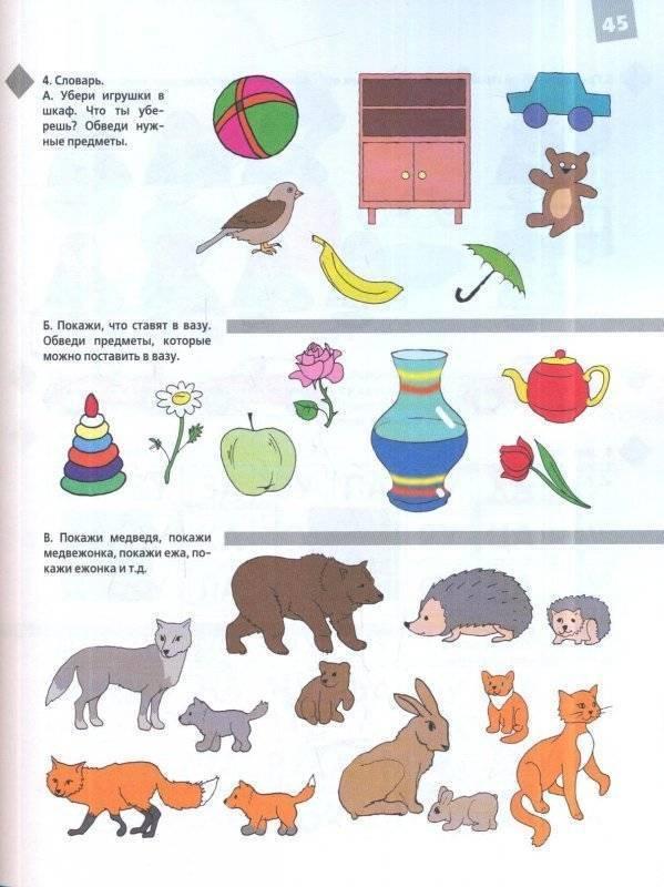 Логопедические занятия для детей: упражнения, методы