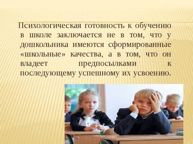 Виды готовности к школе: характеристика и критерии. как определить, готов ли ребенок к школе или пока нет