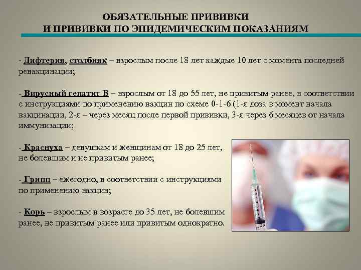 Прививка от столбняка – профилактический курс вакцинирования