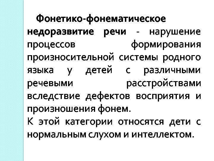 Фонетико-фонематическое нарушение