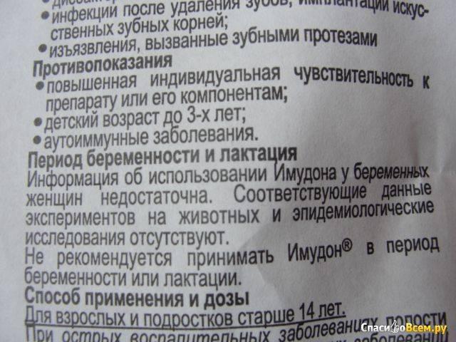 Имудон® (imudon®)