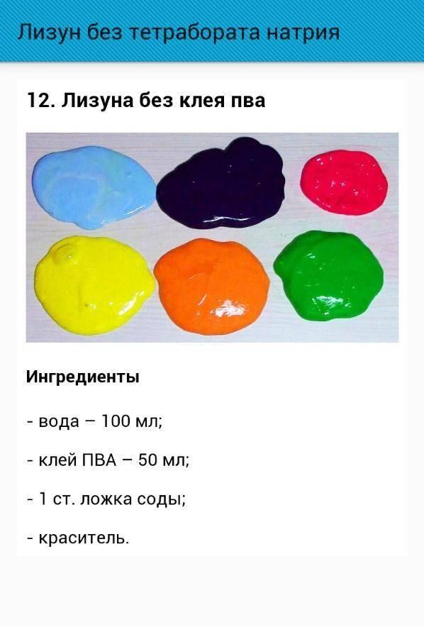 Как сделать лизуна или слайм из тетрабората натрия: 20 рецептов