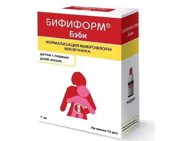 Бифиформ бэби : инструкция, синонимы, аналоги, показания, противопоказания, область применения и дозы.