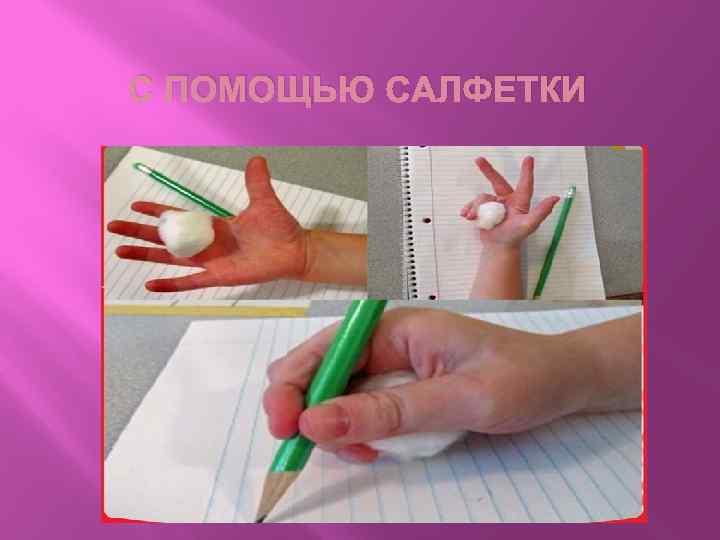 Простые способы научить ребенка правильно держать ручку или карандаш