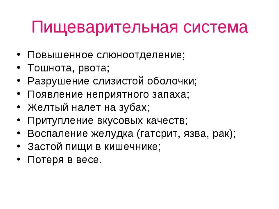 Слюноотделение при беременности | mamusiki.ru
