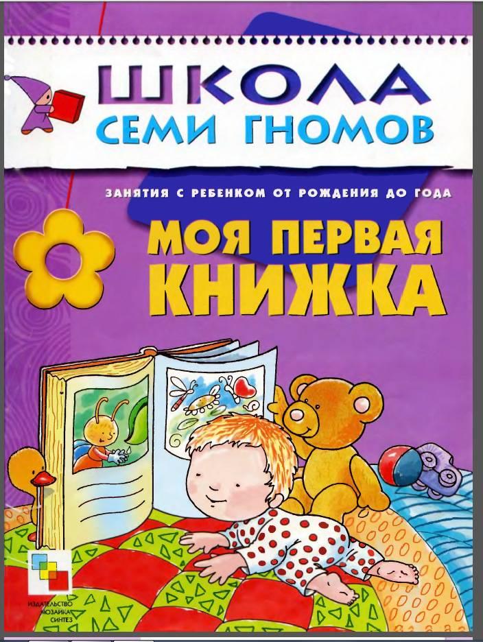 Лучшие детские книги для детей до 1 года и от 1 до 2 лет. первые книги для детей, лучшие книжки для самых маленьких