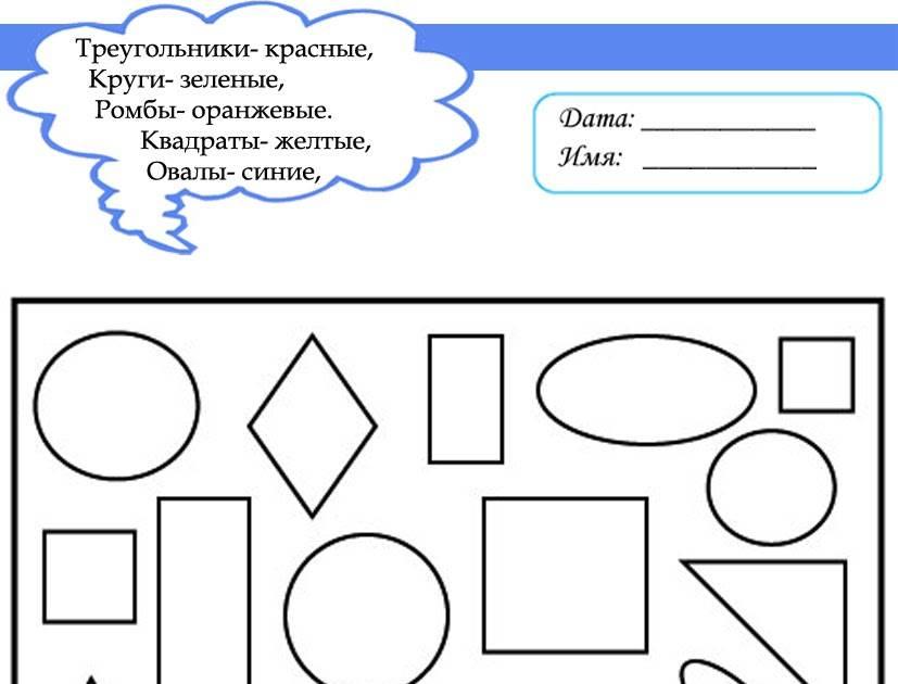 Конспект занятия по фэмп «объемные геометрические фигуры» в подготовительной к школе группе
