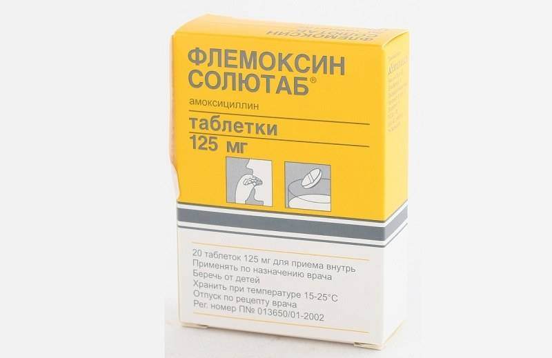 Амоксициллин (amoxicillin)