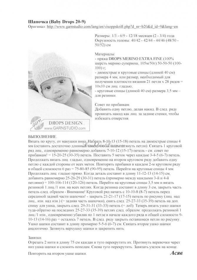 Шапочка для новорожденного спицами, 25 моделей с описанием и видео уроками,  вязание для детей