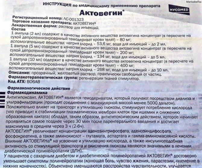 Актовегин. инструкция по применению. справочник лекарств, медикаментов, бад