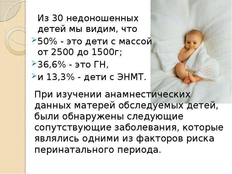 Развитие недоношенного ребенка по месяцам до года: мамам на заметку
