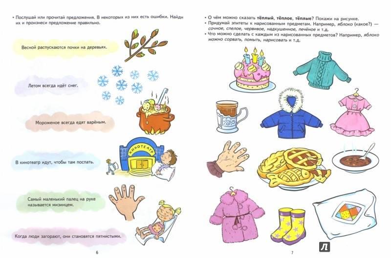 Развитие ребёнка 2-3 лет: упражнения, советы родителям