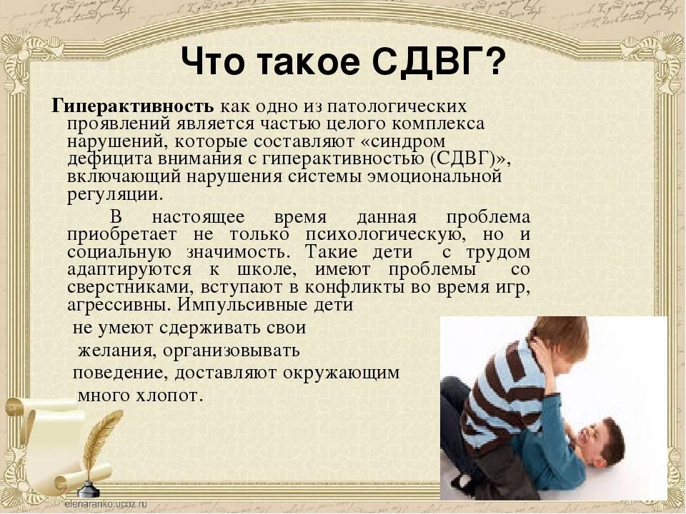 Синдром дефицита внимания и гиперактивности   герофарм