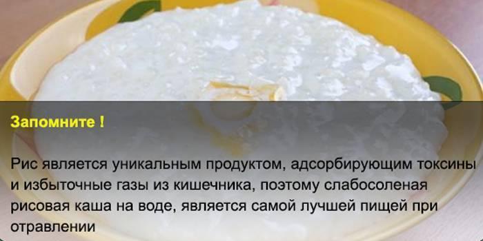 Рисовый отвар при поносе у грудничка, ребенка и взрослого, рецепт