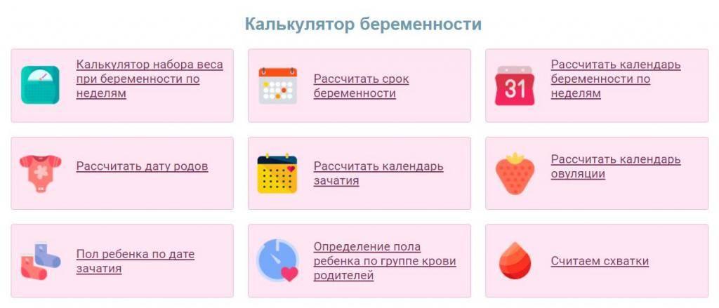 Калькулятор беременности: рассчитать срок беременности и дату родов