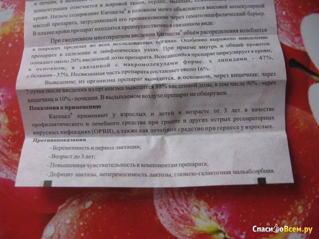 Кагоцел таблетки 12 мг 10 шт.   (ниармедик плюс) - купить в аптеке по цене 249 руб., инструкция по применению, описание, аналоги