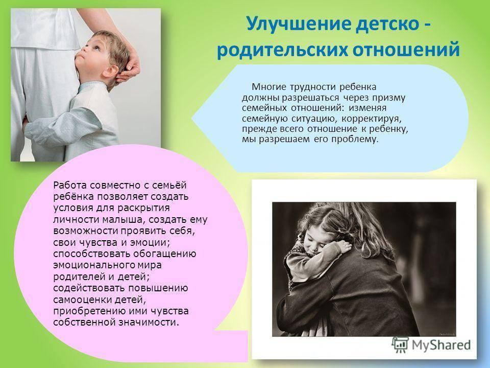 Основные ошибки, которые допускают родители при воспитании детей