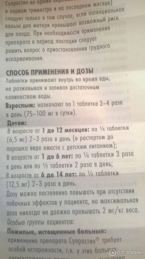 Супрастин таблетки 25 мг 40 шт.   (egis pharmaceuticals [эгис фармасьютикалс]) - купить в аптеке по цене 276 руб., инструкция по применению, описание, аналоги
