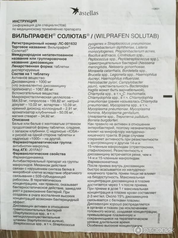 Вильпрафен гранулы для приготовления суспензии для приема внутрь 500 мг/5 мл флакон 20 г   (famar lion [фамар лион]) - купить в аптеке по цене 451 руб., инструкция по применению, описание, аналоги