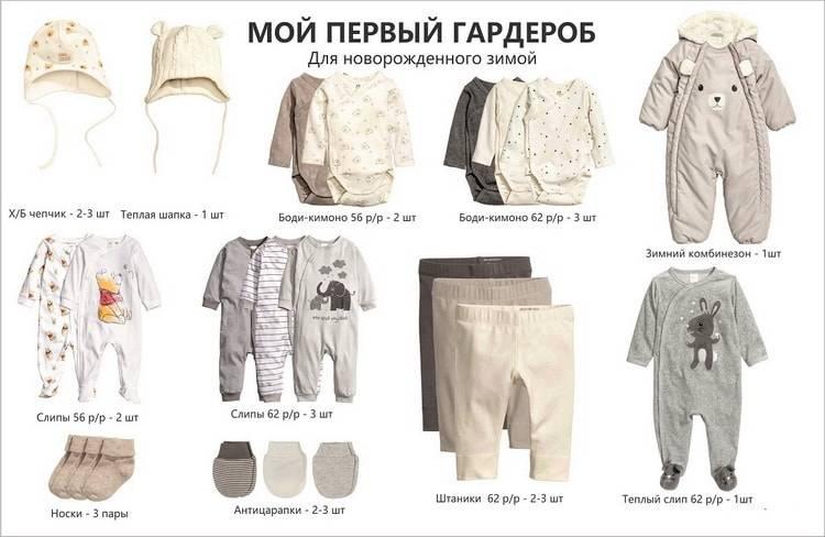 Одежда для новорожденных от 0 до 3 месяцев: какая и сколько нужно на первое время весны, как выбрать