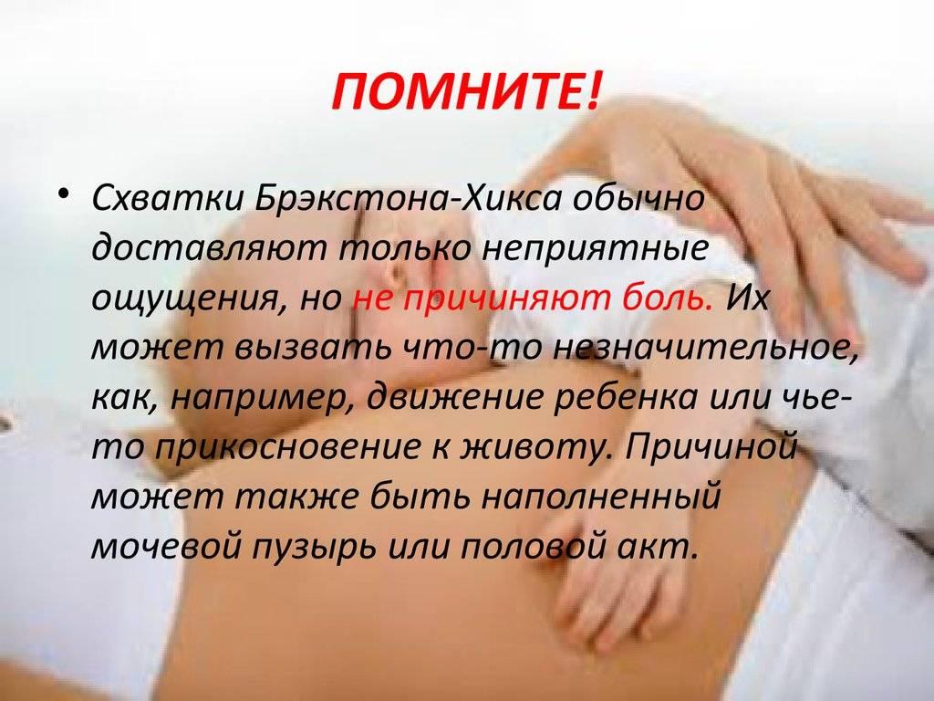 Ложные схватки при беременности: симптомы, как отличить от настоящих?