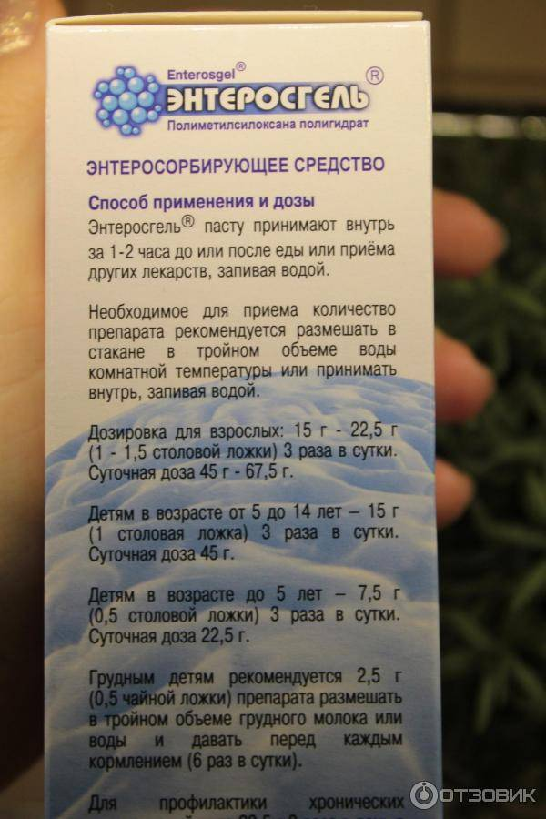 Энтеросгель в ульяновске - инструкция по применению, описание, отзывы пациентов и врачей, аналоги