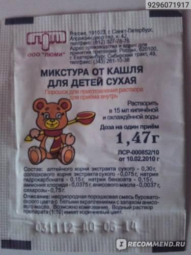 Микстура от кашля для детей сухая в казани