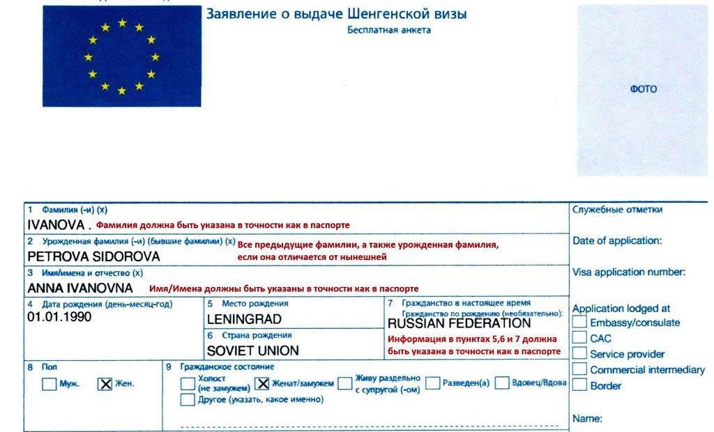 Как получить шенгенскую визу для ребенка: необходимые документы