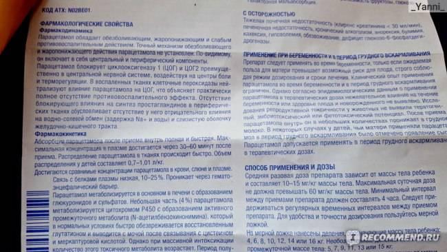 Эффералган в перми - инструкция по применению, описание, отзывы пациентов и врачей, аналоги