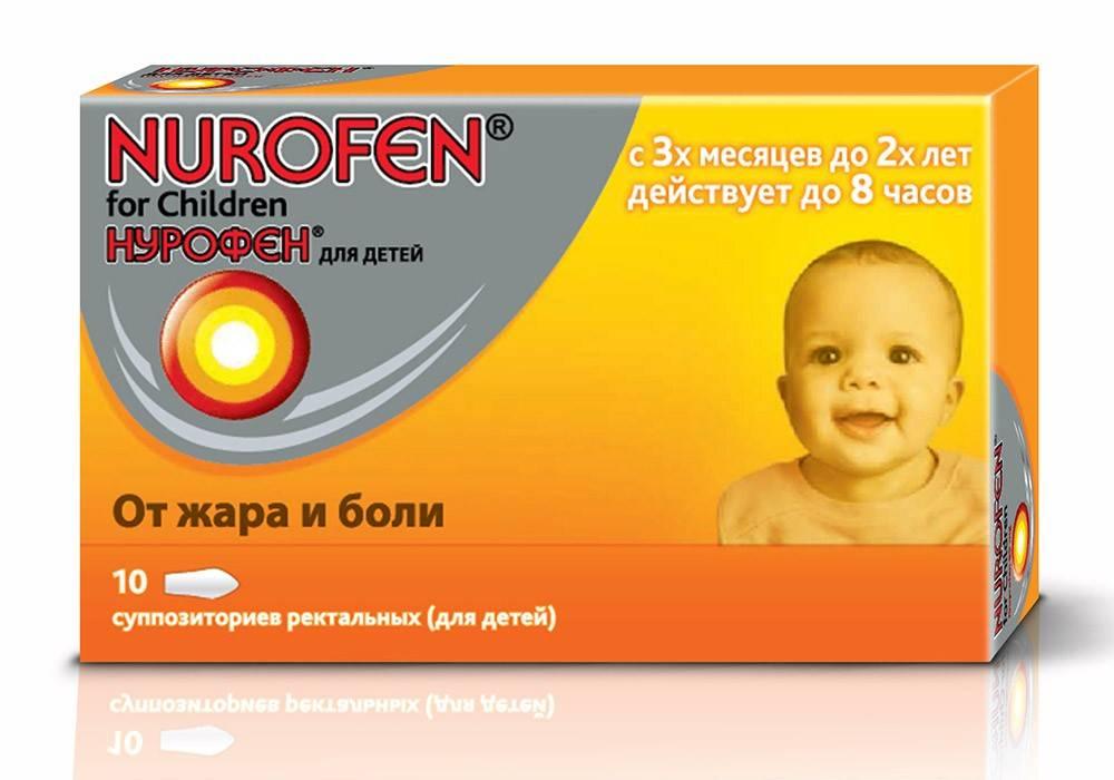 Нурофен для детей в уфе