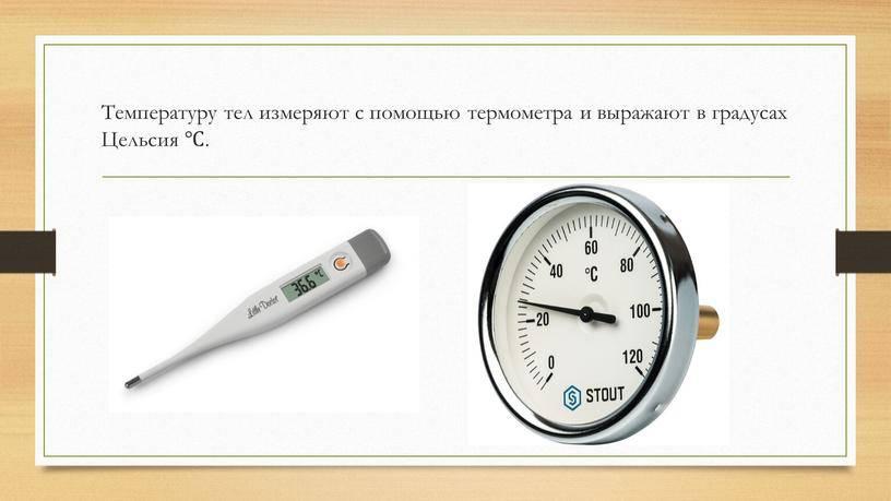 Сколько нужно держать ртутный градусник под мышкой ребенку?