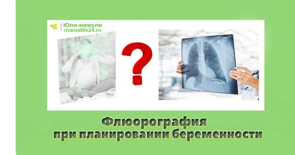 Когда после флюорографии можно беременеть