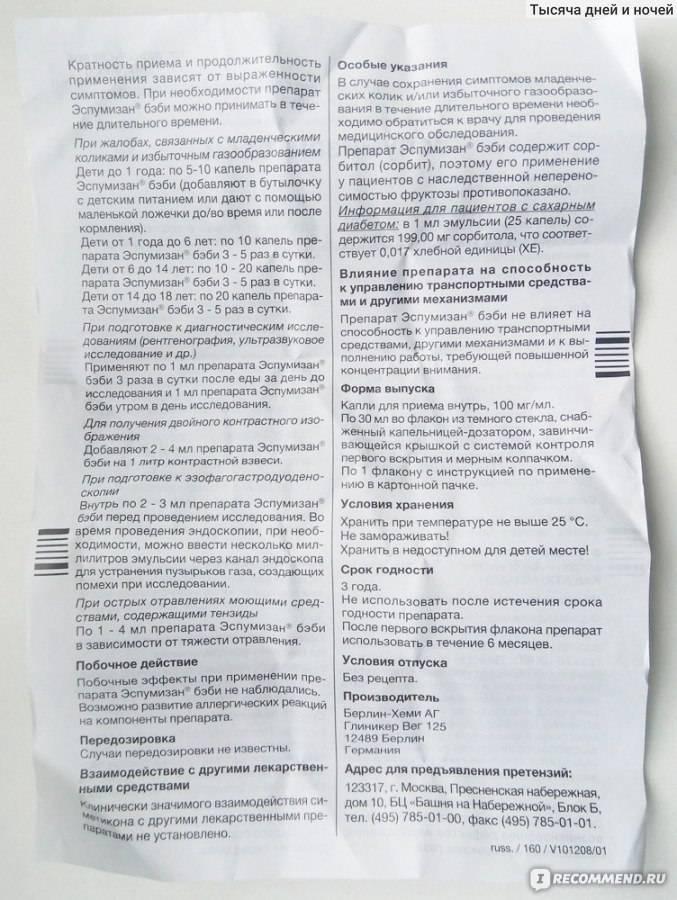 Деринат - инструкция по применению, описание, отзывы пациентов и врачей, аналоги