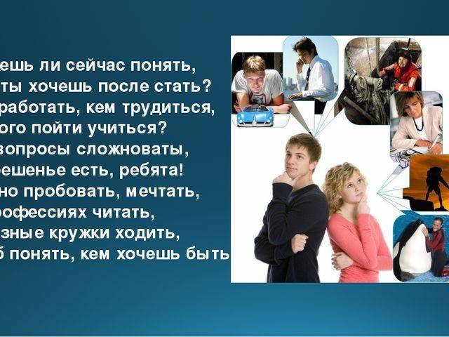 Как выбрать профессию по душе: практические советы психологов для определения профориентации - psychbook.ru