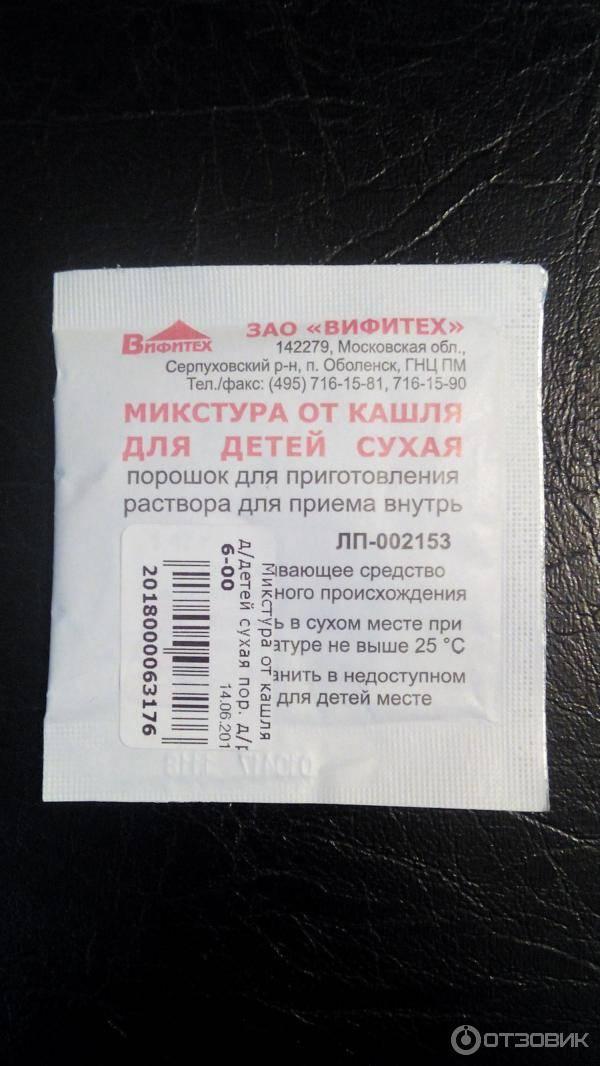 Микстура от кашля для детей сухая в тольятти - инструкция по применению, описание, отзывы пациентов и врачей, аналоги
