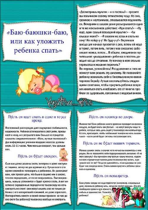 «ребенок бегает к нам ночью». как помочь детям засыпать в своей кровати | православие и мир